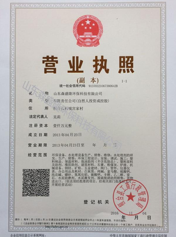 森盛隆膜阻垢剂生产厂家营业执照