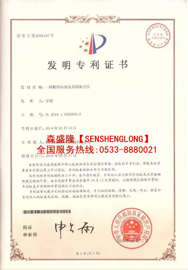 无锡反渗透膜阻垢剂专利技术证书