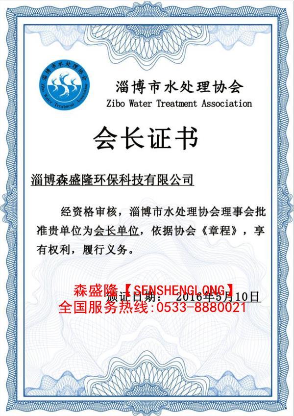 江苏常州电厂循环水阻垢剂厂家证书