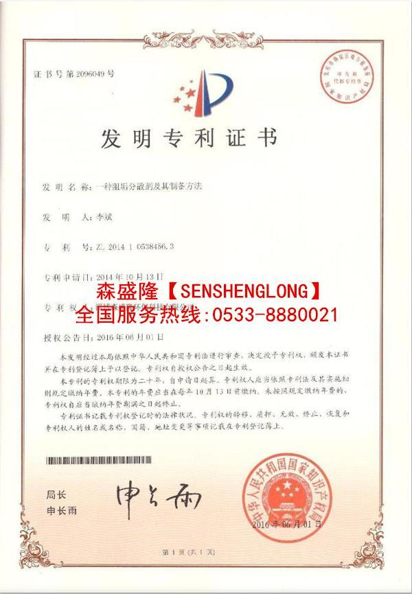 江苏常州电厂循环水阻垢剂专利技术证书