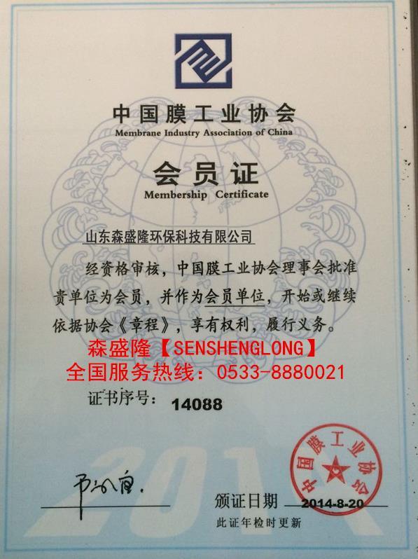 反渗透膜絮凝剂SL216产品