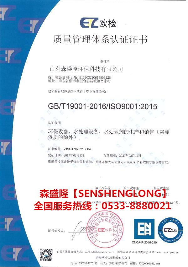 反渗透膜阻垢剂无磷SY720、森盛隆反渗透膜阻垢剂品牌