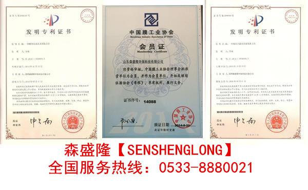 膜阻垢剂中性SZ720应用