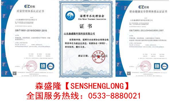 反渗透膜阻垢剂SS810生产厂家证书